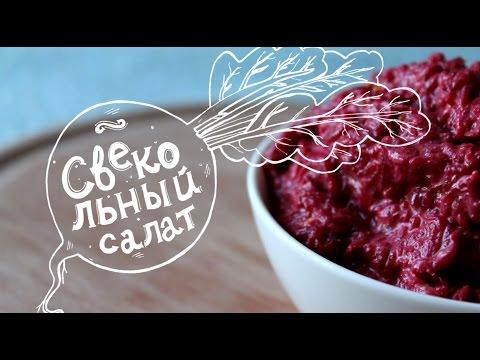 Салат из свеклы быстро и вкусно