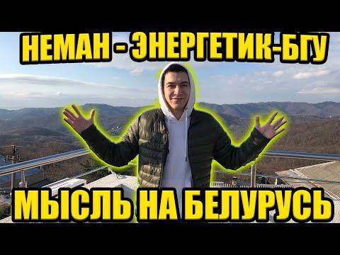 НЕМАН - ЭНЕРГЕТИК-БГУ МЫСЛИ НА БЕЛАРУСЬ / ВЫСШАЯ ЛИГА ФУТБОЛ