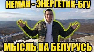 НЕМАН ЭНЕРГЕТИК БГУ МЫСЛИ НА БЕЛАРУСЬ ВЫСШАЯ ЛИГА ФУТБОЛ