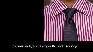 Как завязывать галстук. Узел Виндзор