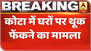 Caught on Camera: Women Throw Infected Polythene Bags Inside Houses In Kota   ABP News