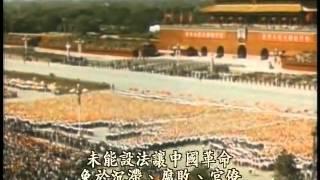 中國共產黨系列 毛澤東 一 鬼魅魍魎 惡事做盡焚書坑儒剷除異己