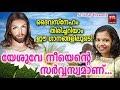 Yeshuve neyente sarwasamane   christian devotional songs malayalam 2019   hits of sr.tesly
