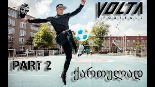 FIFA 21 PS4 VOLTA ქართულად ნაწილი 2 პანაააა