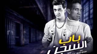 اغنيه باب السجن 2017   غناء   مجدي شطه   توزيع مادو الفظيع   كلمات شيكو الدنجوان و قاتي الفنان