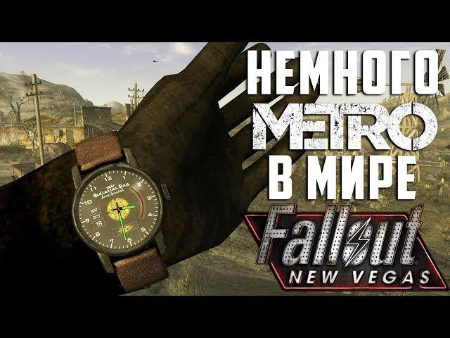 МОД ДНЯ: Ролеплеим Артема (Fallout: New Vegas)