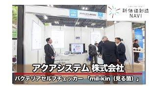 バクテリアセルフチェッカー【mil-kin(見る菌)】