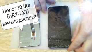 honor 10 Lite (HRY-LX1) разборка, и замена дисплея !!!