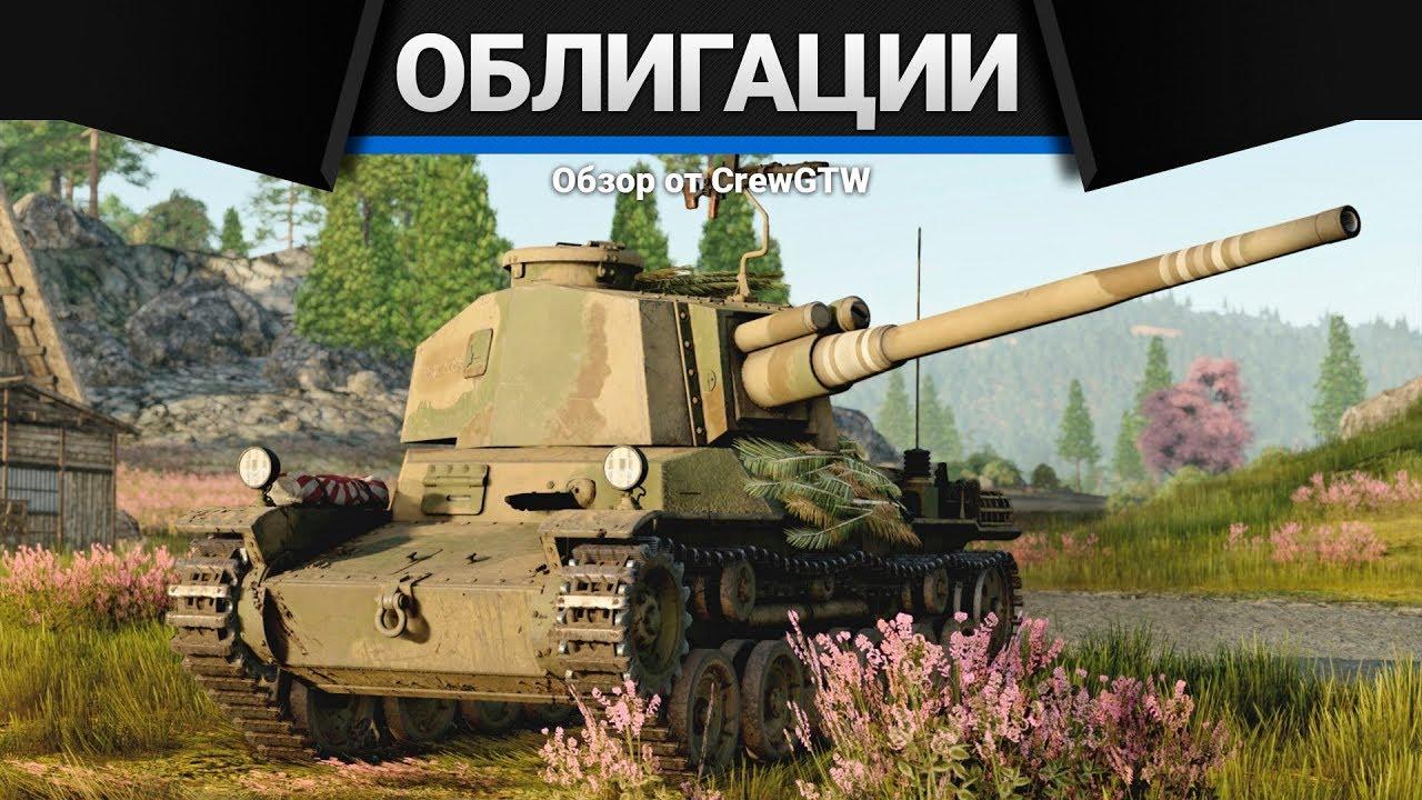 обзор премиумных танков в war thunder