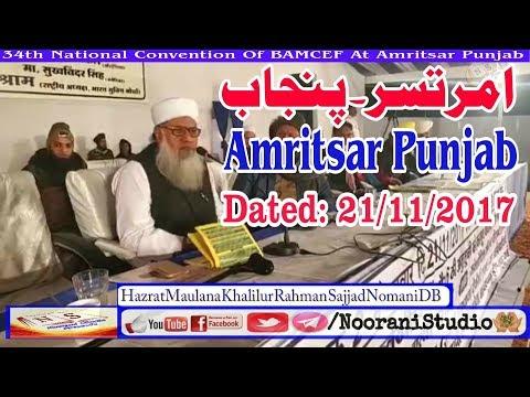 21/11/2017 Hazrat Maulana Khalilur Rahman Sajjad Nomani At Amritsar Punjab