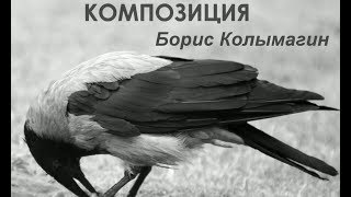 Борис Колымагин. Композиция