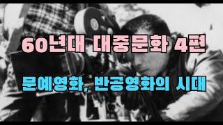 60년대 대중문화 4편(문예영화와 반공영화의 시대)