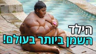זה הילד השמן ביותר בעולם!