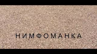 Монеточка - Нимфоманка