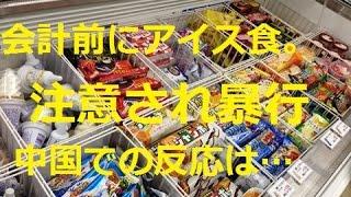 ご視聴いただきありがとうございます。 トレンドニュースです。 北海道...