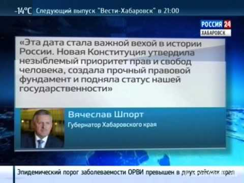 поздравление губернатора хабаровского края с днем края погода сохранится