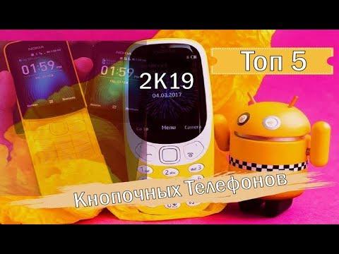 Топ 5 кнопочных телефонов в 2019 году