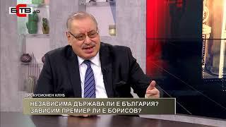 'Дискусионен клуб' с Велизар Енчев (23.02.2019)