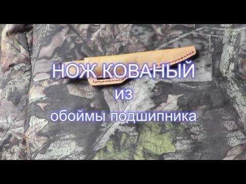 Нож якутско эвенкийского типа с декоративными элементами ковки