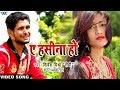 आ गया 2018 सबसे नया दर्दभरा #VIDEO_SONG - Shivesh Mishra - Ae Hasina Ho - Bhojpuri Sad Songs