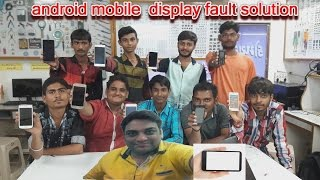 android mobile phone white blue display fault solution hindi in maximum technology