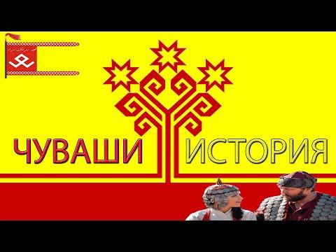 Чуваши. История народа. Волжская Булгария.