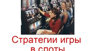 Стратегии игры в слоты. Как нужно играть в слоты?(Читайте тут http://workion.ru/strategii-igry-v-sloty.html Игровые автоматы больше всего используются клиентами казино, так..., 2015-11-26T14:17:55.000Z)