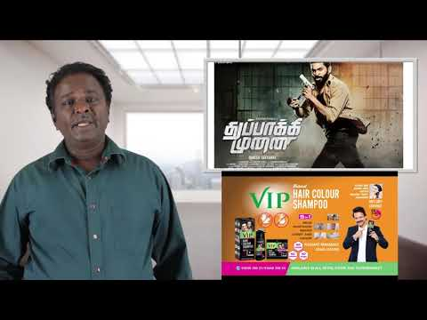 Thupakki Munai Movie Review- Vikram Prabhu - Tamil Talkies