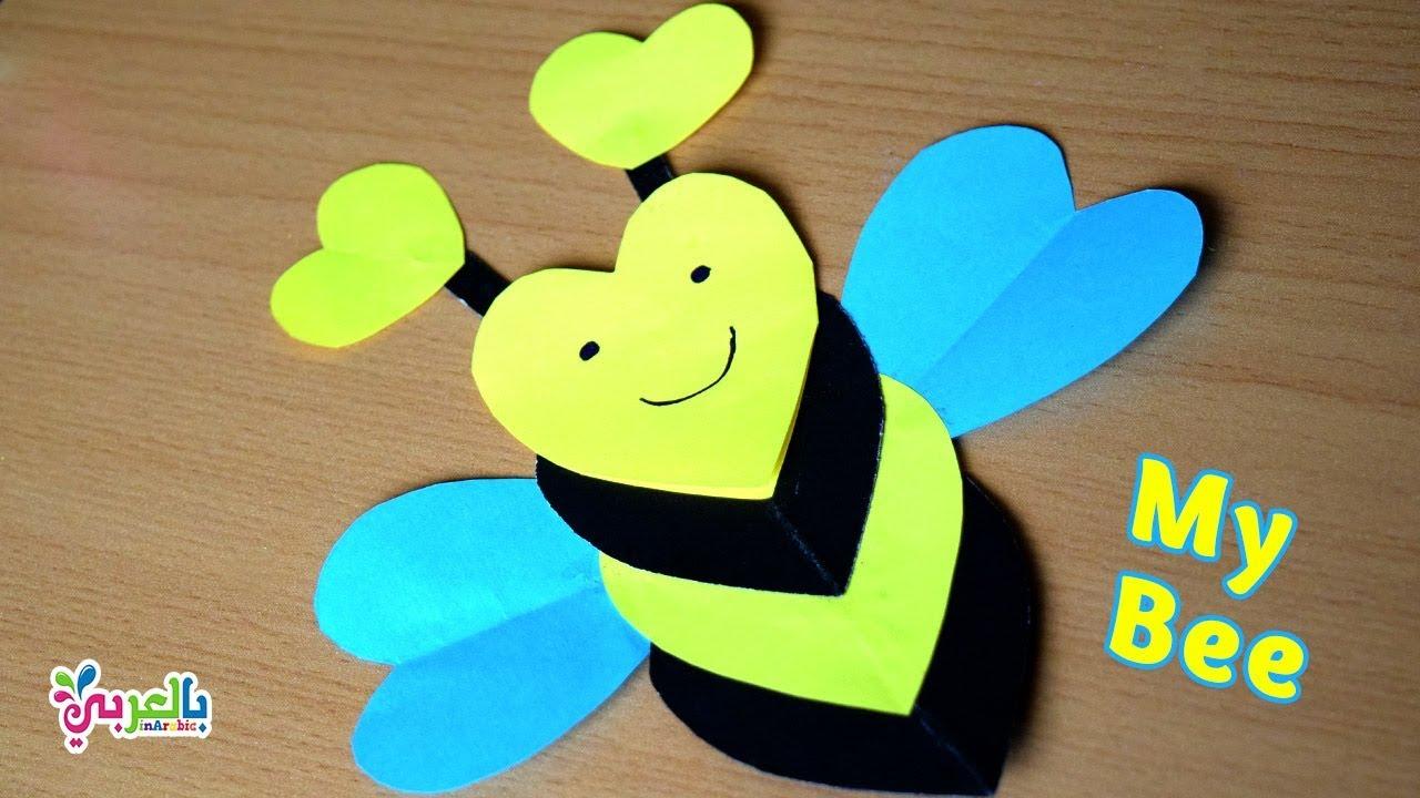 صنع نحلة من الورق سهلة انشطة يدوية فصل الربيع للاطفال Bee