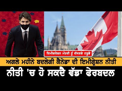 ਬਦਲੇਗੀ Canada ਦੀ Immigration Policy, Trudeau ਲਿਖਣਗੇ Mandate Letter