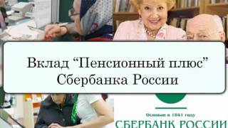 видео Пенсионные вклады