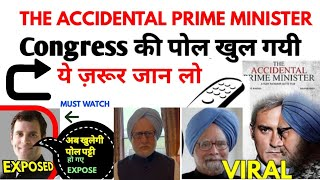 The Accidental Prime Minister | मूवी में कितनी सच्चाई और कितना झूठ| Review & Analysis