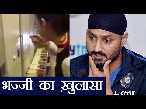 Harbhajan Singh shares video of air hostess eating passenger's meal | वनइंडिया हिंदी