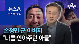 """[뉴스를 보다]손정민 군 아버지 인터뷰 """"나를 안아주던 아들""""   뉴스A"""