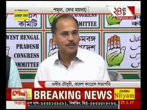 Congress leader Adhir Ranjan Chowdhury on Mamata Banerjee's protest over demonetization issue