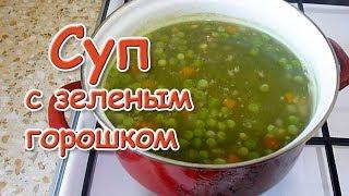 Суп с зеленым горошком. Самый простой и очень вкусный рецепт