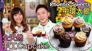 中環大館【Phoenix Sweets ➤ 限時半價優惠】 超美味蛋糕店 純天然 Cupcake 杯子蛋糕⎥最新限定口味 Alphonso Mango 印度芒果蛋糕⎥窮遊達人 Foodie Vlog