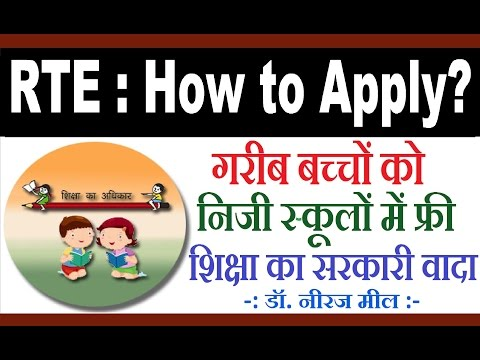 How to Online Apply for RTE in hindi