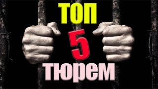 ТОП 5 самых страшных тюрем мира