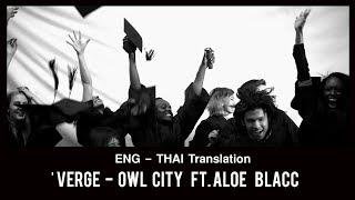 แปลไทย Verge Lyrics Owl City Ft Aloe Blacc