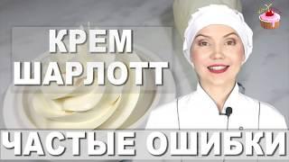 крем Шарлотт не получился? Смотрите это видео! Частые ОШИБКИ - Правильный Крем ШАРЛОТТ по ГОСТу СССР