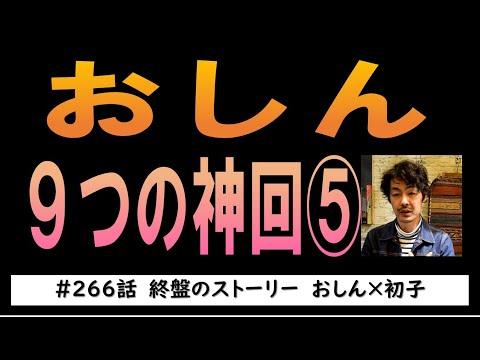 おしん 泣ける9つの神回!PART5(第266話)※これから観る方向け&ネタバレ有り