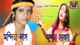 Mandira Dasi & Jasoda Sarkar | Supper Hit Baul Song | Lokogiti Baul Gaan | Folk Song 2018 |