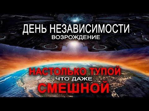 День независимости 2: Возрождение - НАСТОЛЬКО ТУПОЙ, ЧТО ДАЖЕ СМЕШНОЙ (обзор фильма)