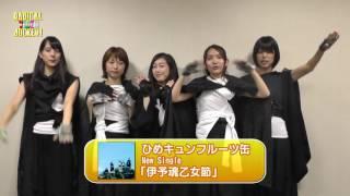 """ひめキュンフルーツ缶 NewSingle 「伊予魂乙女節」発売中 本人たちが""""ひ..."""