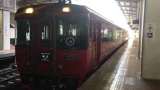【ゆふ】キハ185系 特急 ゆふ(回送)@博多駅