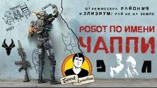Нарезка фильма-РоБоТ По ИмЕнИ ЧаПпИ