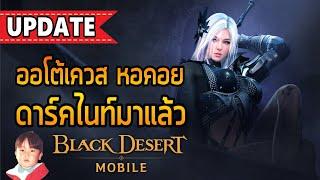 Black Desert Mobile (Global) อัพเดทอาชีพใหม่ Dark Knight, Auto Quest, หอคอยแสงมาแล้ว !!