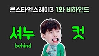 Download lagu 몬엑레3 1화 비하인드 셔누편집 MONSTAX RAY3 behind SHOWNU CUT