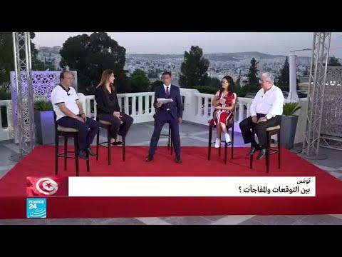 تونس.. بين التوقعات والمفاجآت؟  - نشر قبل 2 ساعة